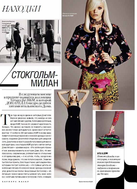 Vogue Russie dévoile des pièces de la collection Versace pour H&M