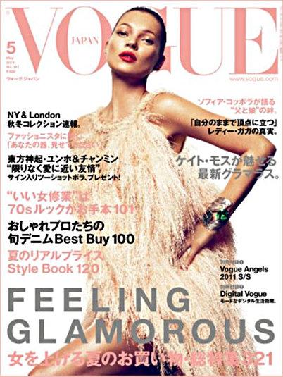 Kate Moss Vogue Japon mai 2011